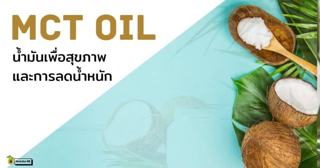 MCT Oil คือ